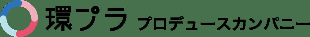環プラプロデュースカンパニー