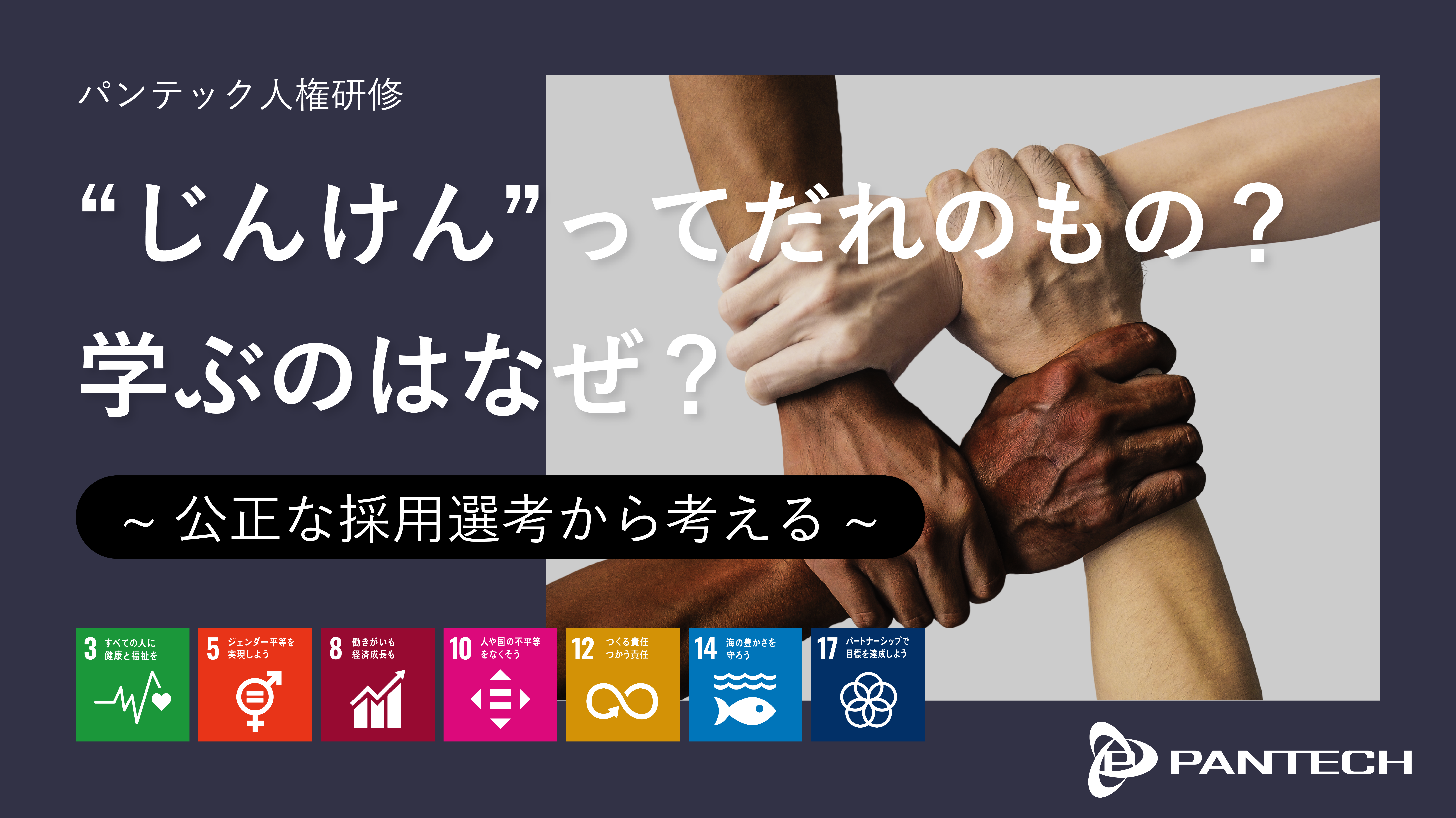 パンテックにおける人権研修の様子をご紹介!~SDGsについても解説~