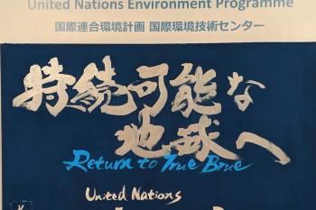 「プラスチックごみ問題に関する国連環境計画シンポジウム~海洋プラスチックごみ削減を目指して~」に参加致しました。