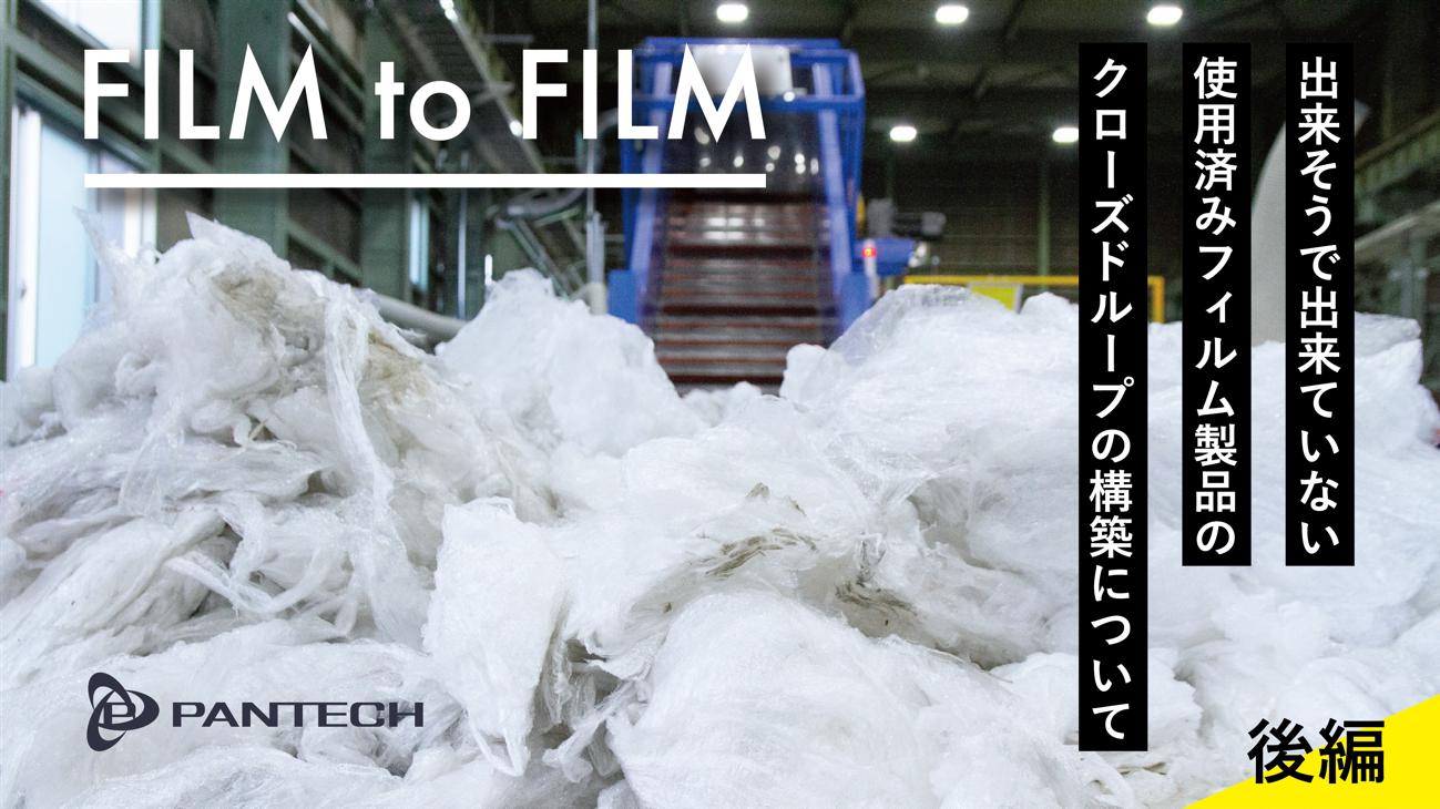 出来そうで出来ていない使用済みフィルム製品のクローズループの構築について~Film to Film~【後編】