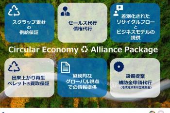 マテリアルリサイクル技術をお持ちの企業様へ、全面的なサポート。それが私たちの考える『サーキュラーエコノミー・アライアンスパッケージ』