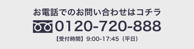 0120-720-888