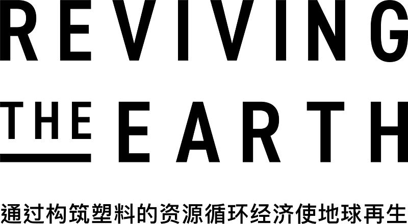 revive_logo_zh